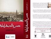 غلاف كتاب مصر والديمقراطية