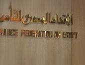 الاتحاد المصرى للتأمين