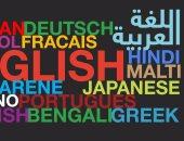 اللغات الأكثر انتشارا حول العالم