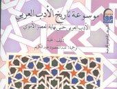غلاف موسوعة تاريخ الأدب العربى