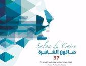 صالون القاهرة 57