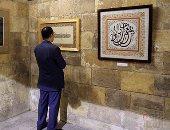 معرض الخط العربى