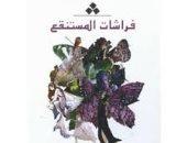 غلاف رواية فراشات المستنقع