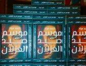 """رواية """"موسم صيد الغزلان"""" تتصدر الكتب الأكثر مبيعا"""