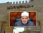 الدكتور أحمد الطيب شيخ الأزهر- مشيخة الأزهر -أرشيفية