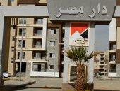 """المرحلة الأولى بمشروع """"دار مصر"""" للإسكان المتوسط"""