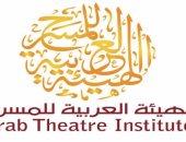 الهيئة العربية للمسرح