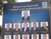 قائمة المرشحين لمجلس إدارة المقاولون العرب