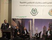 مؤتمر اتحاد المقاولين العرب