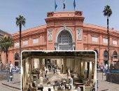 المتحف المصرى بالتحرير