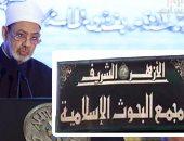 مجمع البحوث الإسلامية وشيخ الأزهر
