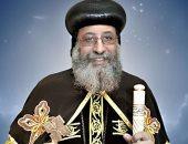 البابا تواضروس الثاني بابا الاسكندرية بطريرك الكرازة المرقسية