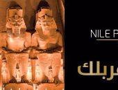 معرض عقارات النيل - صوره ارشيفيه