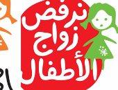 الحملة القومية لمنع زواج الأطفال