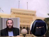 سامح عبد الحميد والجامعة الأمريكية
