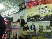 مؤتمر دعم السيسي بالإسكندرية