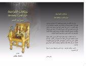 غلاف كتاب ملكات الفراعنة