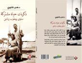 غلاف كتاب ذكريات حياة مشتركة