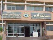 معهد الكبد القومي بجامعة المنوفية