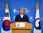 وزيرة خارجية كوريا الجنوبية - أرشيفية