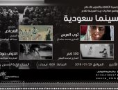 فعاليات بيت السينما في السعودية
