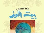 غلاف المجموعة القصصية بيت اللوز