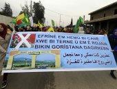 مظاهرات الأكراد ضد تركيا