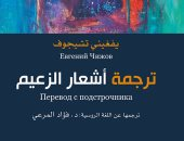 غلاف ترجمة أشعار الزعيم