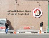 الهيئة الوطنية للانتخابات - ارشيفية