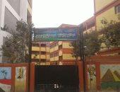 مدرسة فى الدويقة