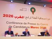المؤتمر الصحفى لإعلان تقديم المغرب لمونديال 2026