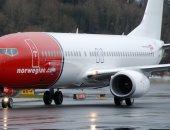 مطار أوسلو