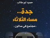 كتاب جدة مساء الثلاثاء للكاتب حمود أبو طالب