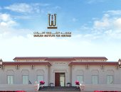 معهد الشارقة للتراث