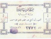 أول عملة ورقية سعودية