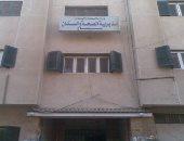 مديرية الصحة بسوهاج