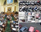 صورة أرشيفية/ مواقف/ مجلس النواب