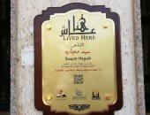 لافتة تحمل اسم الشاعر سيد حجاب