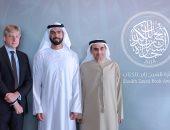 رئيس معرض فرانكفورت الدولى للكتاب مع أعضاء جائزة الشيخ زايد