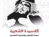 القصيدة الشعبية للكاتب سعد البازعى
