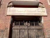 مدرسة الحسينية الرسمية للغات