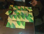 بطاقات تموين