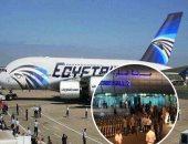 مطار القاهرة وطائرة تابعة لمصر للطيران