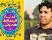طارق إمام وكتاب مدينة الحوائط اللانهائية
