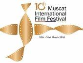مهرجان مسقط السينمائى
