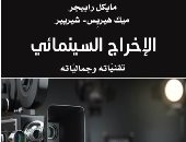 كتاب الإخراج السينمائى تقنياته وجمالياته
