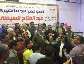 مؤتمرًا جماهيريًا حاشدًا لتأييد الرئيس عبد الفتاح السيسى