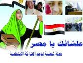 حملة علشانك يا مصر