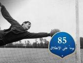 85 يوما على إنطلاق كأس العالم