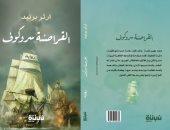 غلاف كتاب القراصنة سروكوف